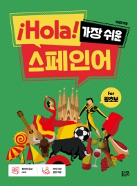 ¡Hola! 가장 쉬운 스페인어