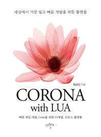 코로나 위드 루아(Corona with Lua)