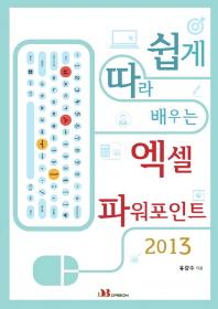 쉽게 따라 배우는 엑셀 파워포인트 2013