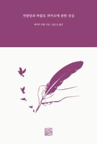 자클린과 파블로 피카소에 관한 진실 초판1쇄