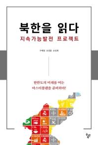 북한을 읽다: 지속가능발전 프로젝트