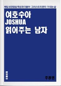 여호수아 읽어주는 남자