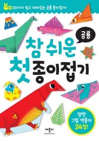 참 쉬운 첫 종이접기: 공룡