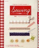 ソ-イングの基礎レッスン 手縫い.ミシン