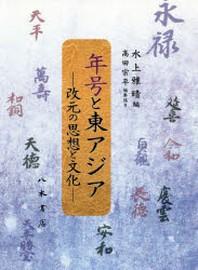 年號と東アジア 改元の思想と文化