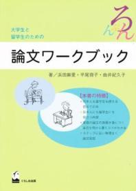 大學生と留學生のための論文ワ-クブック