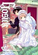 고식. 3(엔티노벨(NT Novel))
