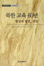 북한 교육 60년: 형성과 발전 전망(한국교육사고 연구총서 10)(양장본 HardCover)