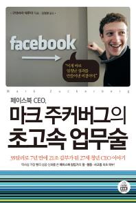 마크 주커버그의 초고속 업무술(페이스북 CEO)(양장본 HardCover)