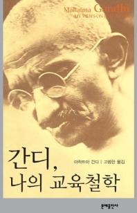 간디 나의 교육 철학 (2006년 초판2쇄)