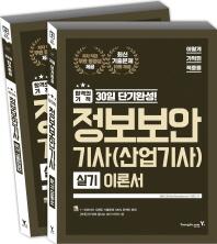 정보보안 기사(산업기사) 실기 이론서(2018)(이기적 in)(전2권)