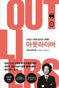 아웃라이어. 1(10주년 리커버 에디션)(큰글자책)