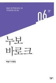 누보 바로크(민음의 비평 6)