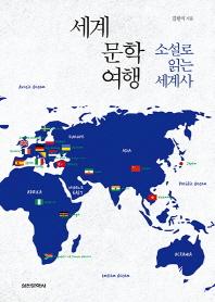 세계문학여행: 소설로 읽는 세계사