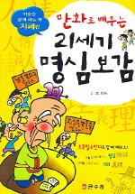 만화로 배우는 21세기 명심보감(지혜편)