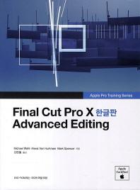 Final Cut Pro X Advanced Editiong(한글판)(CD2장포함)