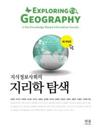 지리학 탐색(지식정보사회의)(개정판 2판)(한울아카데미 1427)