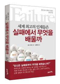 실패에서 무엇을 배울까(세계 최고의 인재들은)