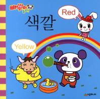 빠뿌야 놀자 색깔 Red Yellow(보드북)