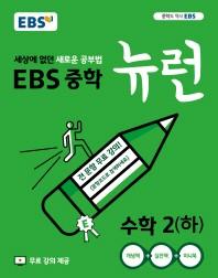 중학 수학2(하)(2021)(EBS 뉴런)
