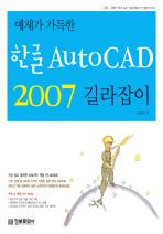 한글 AUTO CAD 2007 길라잡이(예제가 가득한)