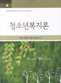 청소년복지론(비판청소년학 총서 1)(양장본 HardCover)