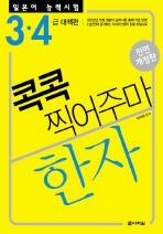 일본어 능력시험 한자 콕콕 찍어주마: 3.4급 대책편 (개정판)