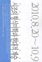 시조의 형식미학과 현대적 계승(학술세미나 자료집)