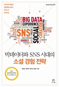 빅데이터와 SNS 시대의 소셜 경험 전략(acornLoft)