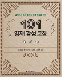 101 영재 감성 코칭(영재라서 겪는 갈등과 문제 해결을 위한)