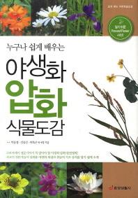 야생화 압화 식물도감(누구나 쉽게 배우는)