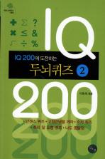 두뇌퀴즈. 2(IQ 200에 도전하는)(에버그린문고 89)