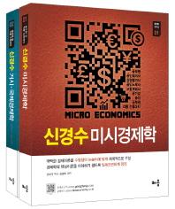 신경수 경제학(미시 거시 국제) 세트(4판)(경제학 시리즈)(전2권)