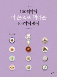 100세까지 내 손으로 해먹는 100가지 음식