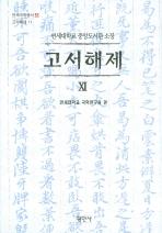 고서해제. 11(연세국학총서 51)