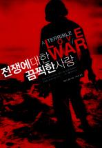 전쟁에 대한 끔찍한 사랑