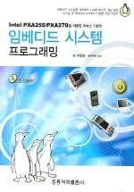 임베디드 시스템 프로그래밍(INTEL PXA255/PXA270을 이용한 리눅스 기반)(CD1장포함)