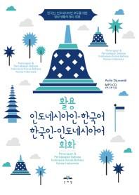 활용 인도네시아인-한국어 한국인-인도네시아어어 회화