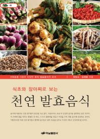 천연 발효음식(식초와 장아찌로 보는)