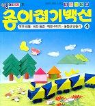 종이접기백선 4(우주여행 바다풍경 벽면꾸미기 꽃동산만들기)