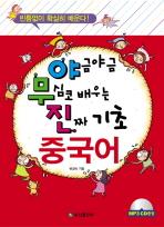 진짜 기초 중국어(야금야금 무심코 배우는)(MP3CD1장포함)(반양장)
