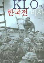 KLO의 한국전 비사