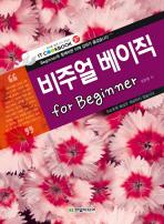 비주얼 베이직 FOR BEGINNER(IT Cookbook 한빛교재 시리즈 97)