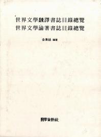 세계문학번역서지목록총람(1895-1987)