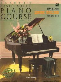 알프레드 피아노교본 성인용 기초 제2급 레슨교재