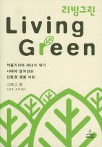 리빙그린(LIVING GREEN)