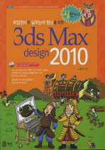 3DS MAX DESIGN 2010 /CD 포함 / 새책수준    ☞ 서고위치:SD 1