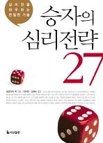 승자의 심리전략 27