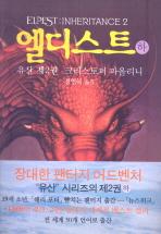 엘디스트(하)(유산 시리즈 2)