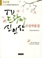 TV 드라마 신인상 수상작품집. 2009